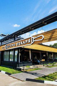 Заміський ресторан «Бістро Пекаря», в с. Козелець